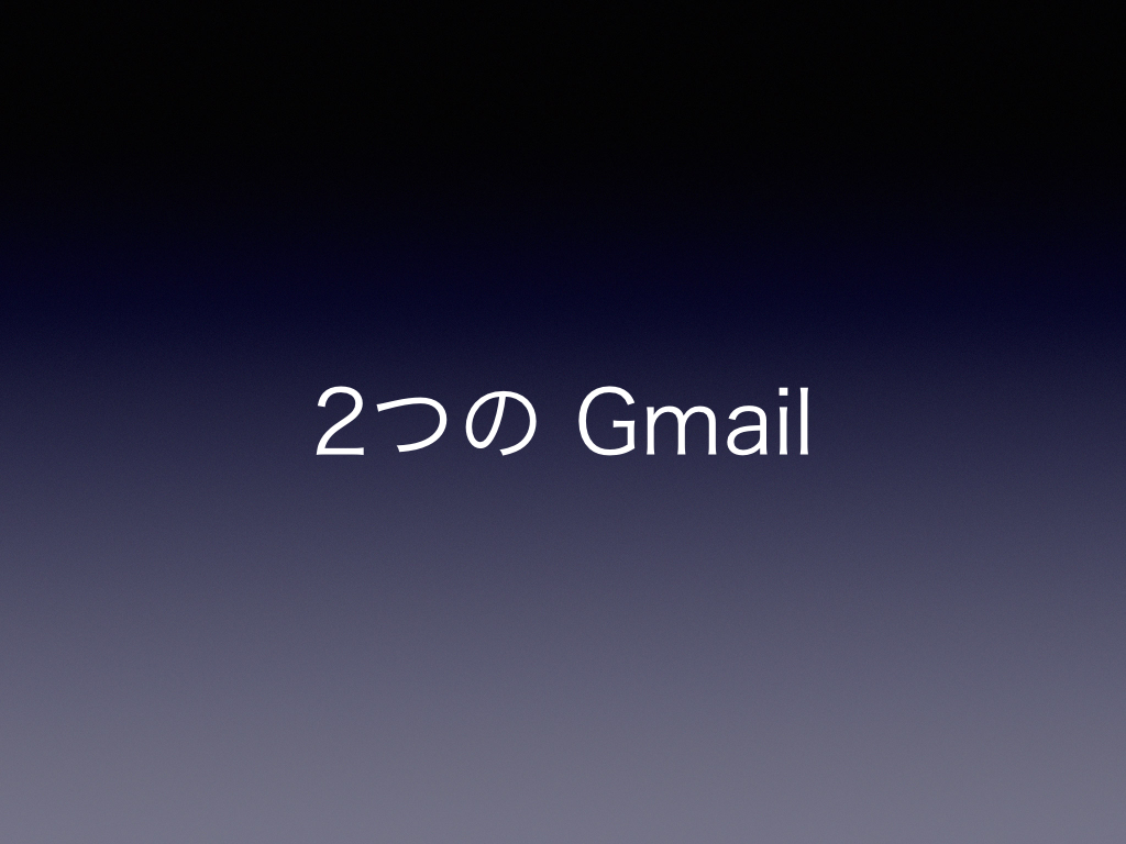 gmail-from-two-points-of-view
