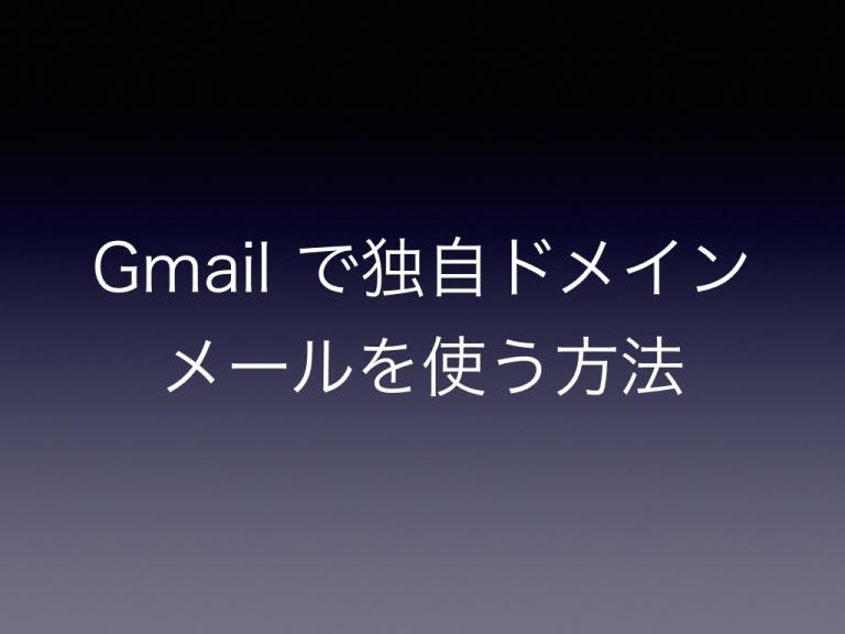 gmail-with-original domain