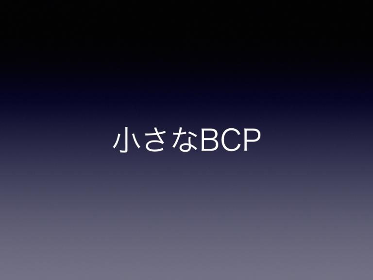 little-bcp