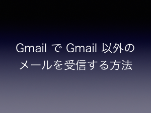 receive-non-gmail-by-gmial-system