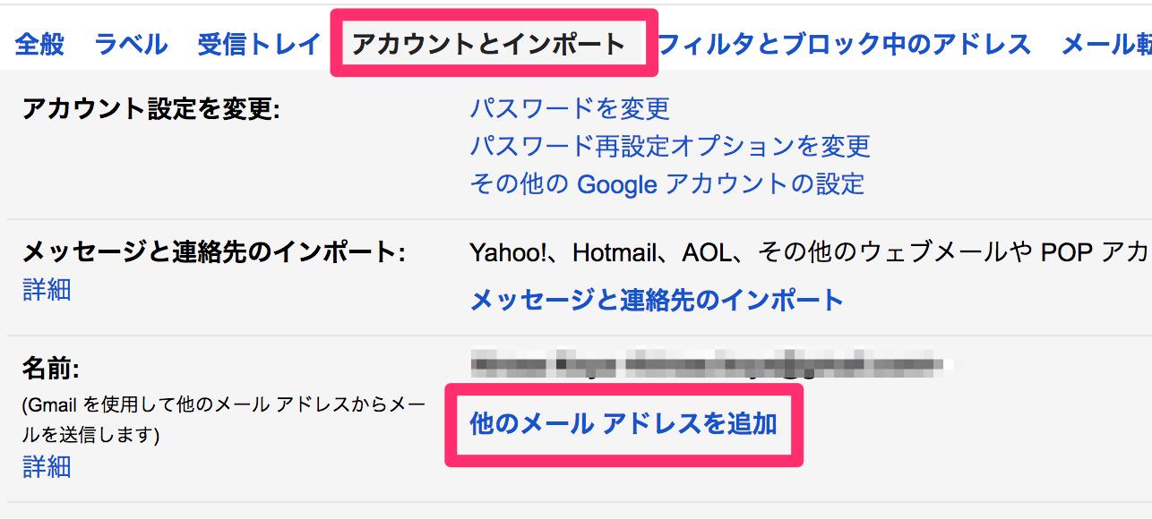 Gmail の [設定] - [アカウントとインポート] - [名前:] - [他のメール アドレスを追加] を選択します