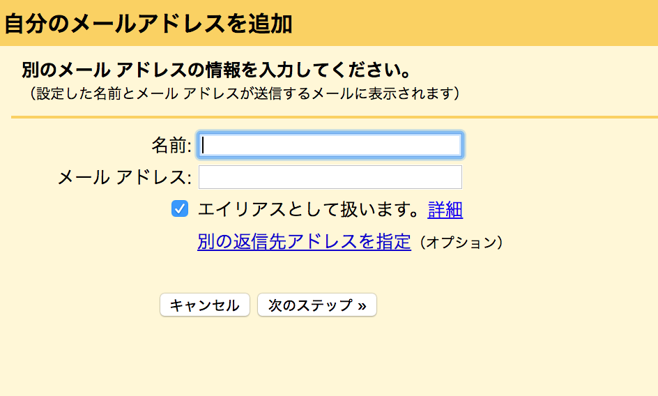 「SMTP サーバー」「ユーザー名」「パスワード」を入力し、[アカウントを追加] をクリックします