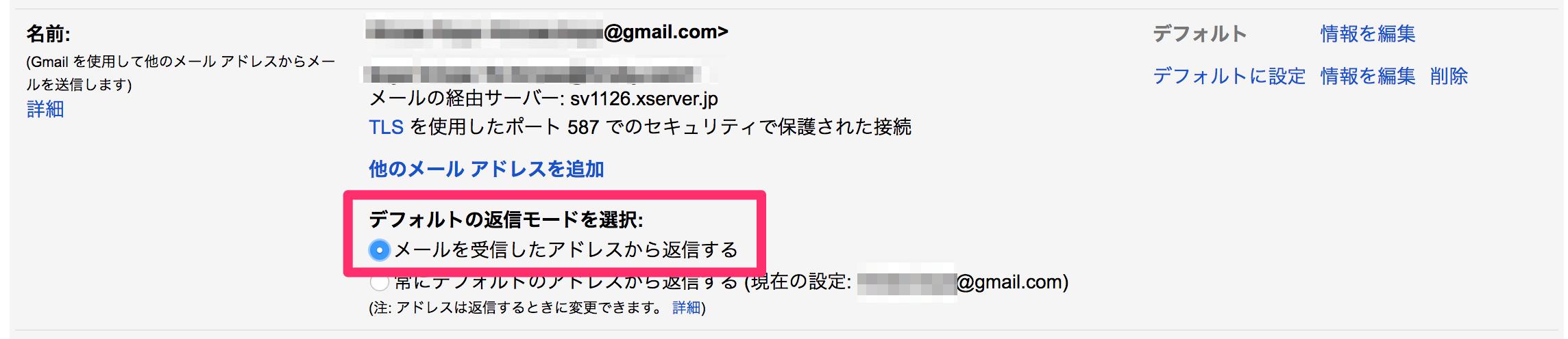 独自ドメインメールアドレスの右の「デフォルトに設定」をクリックします