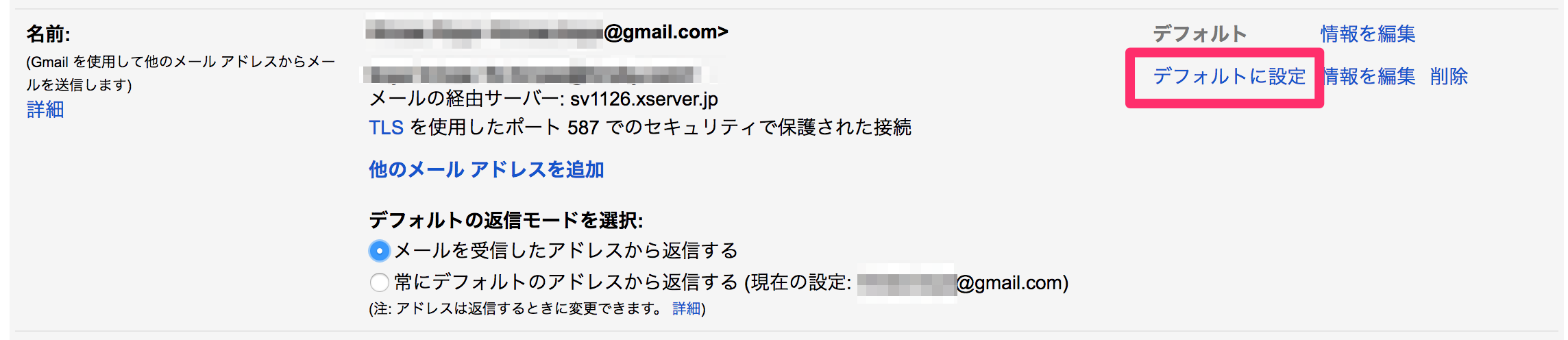 From のメールアドレスをドロップダウンリストで選ぶことができます