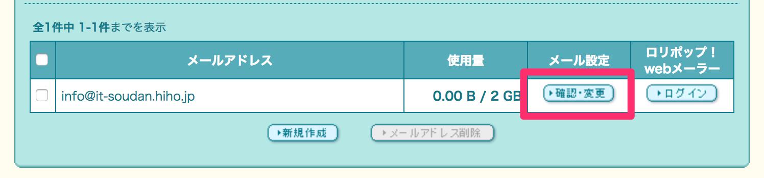 [確認・変更] ボタンをクリックします