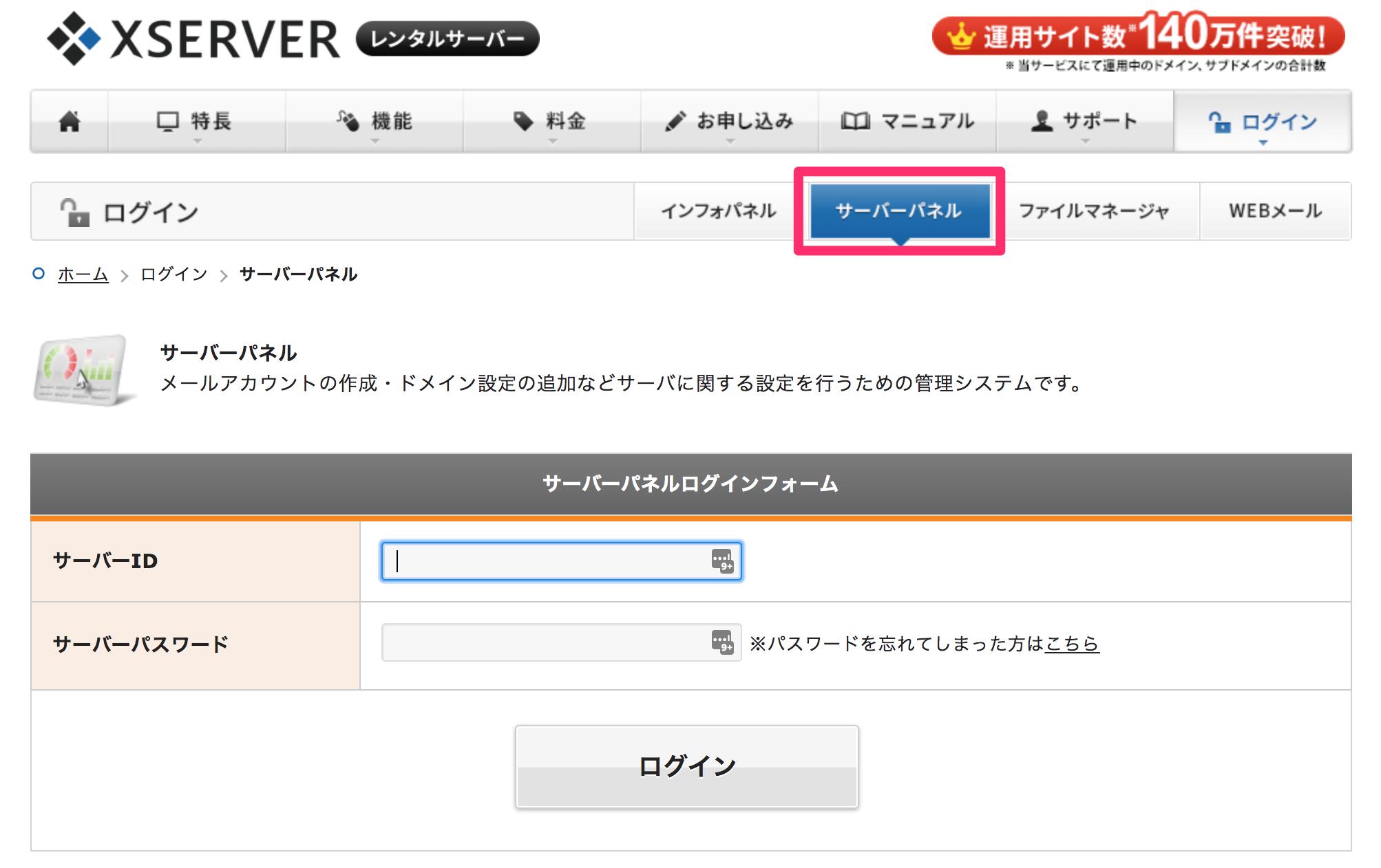 エックスサーバーのサーバーパネルにログインします