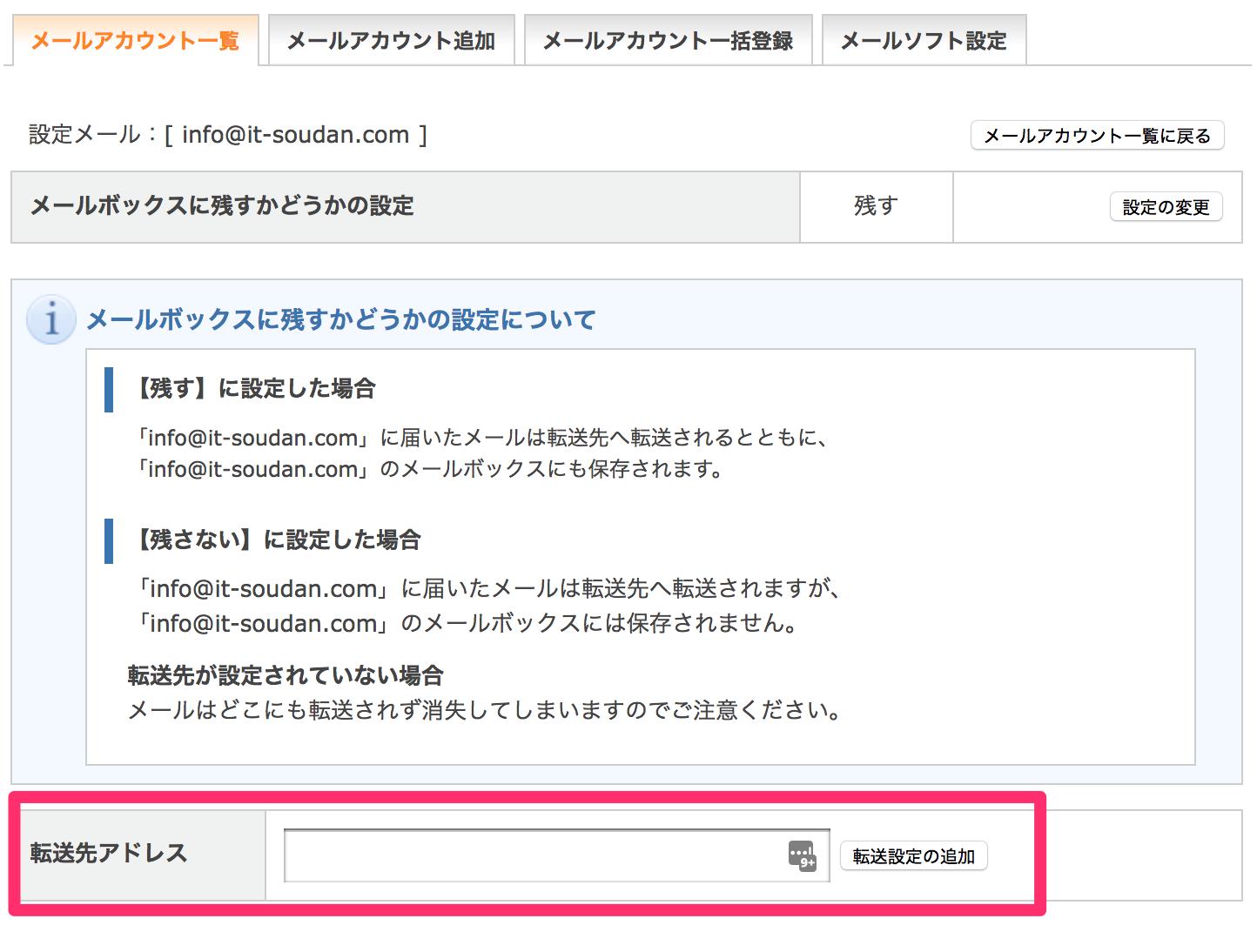 [転送先アドレス]欄に Gmail アドレスを入力し、[転送設定の追加] ボタンをクリックします