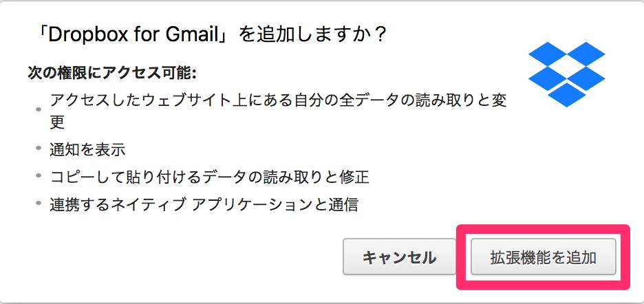 Dropbox のアクセス権限確認のダイアログで 拡張機能を追加 をクリックします