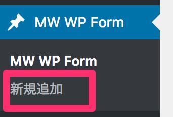 WordPress のサイドメニューから [MW WP Form] - [新規追加] を選択します