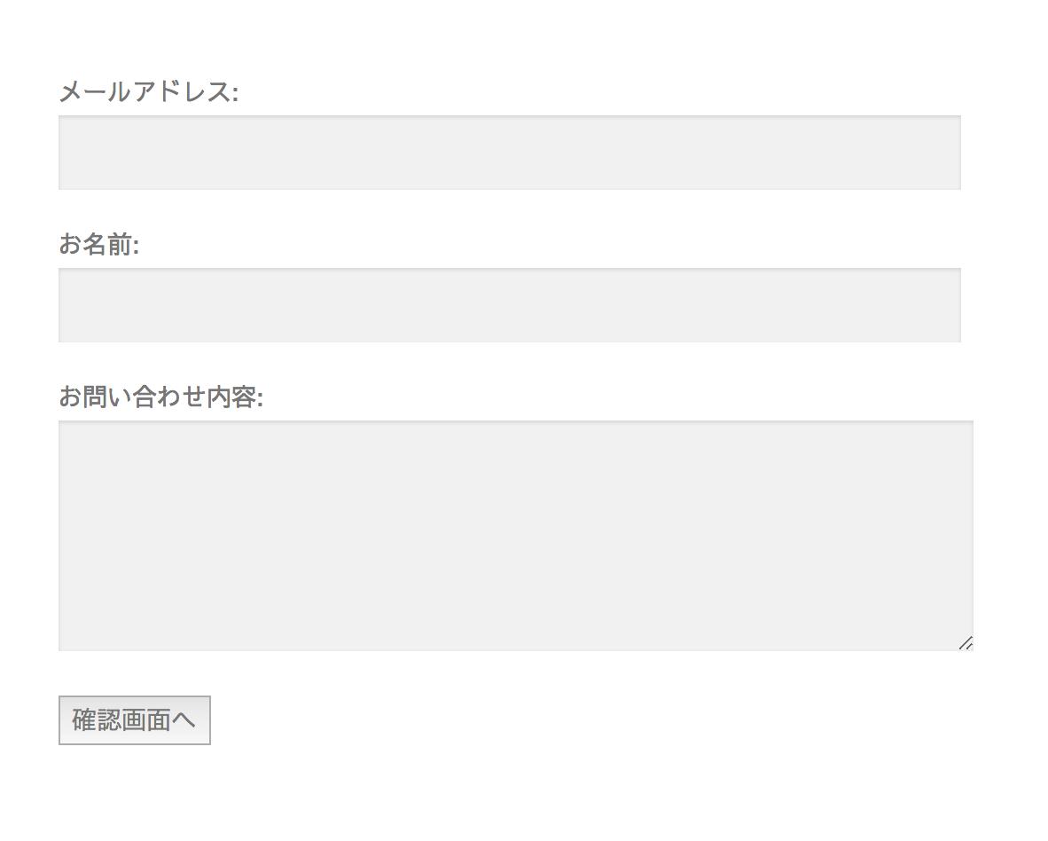 貼り付けたページにお問い合わせフォームが埋め込まれます