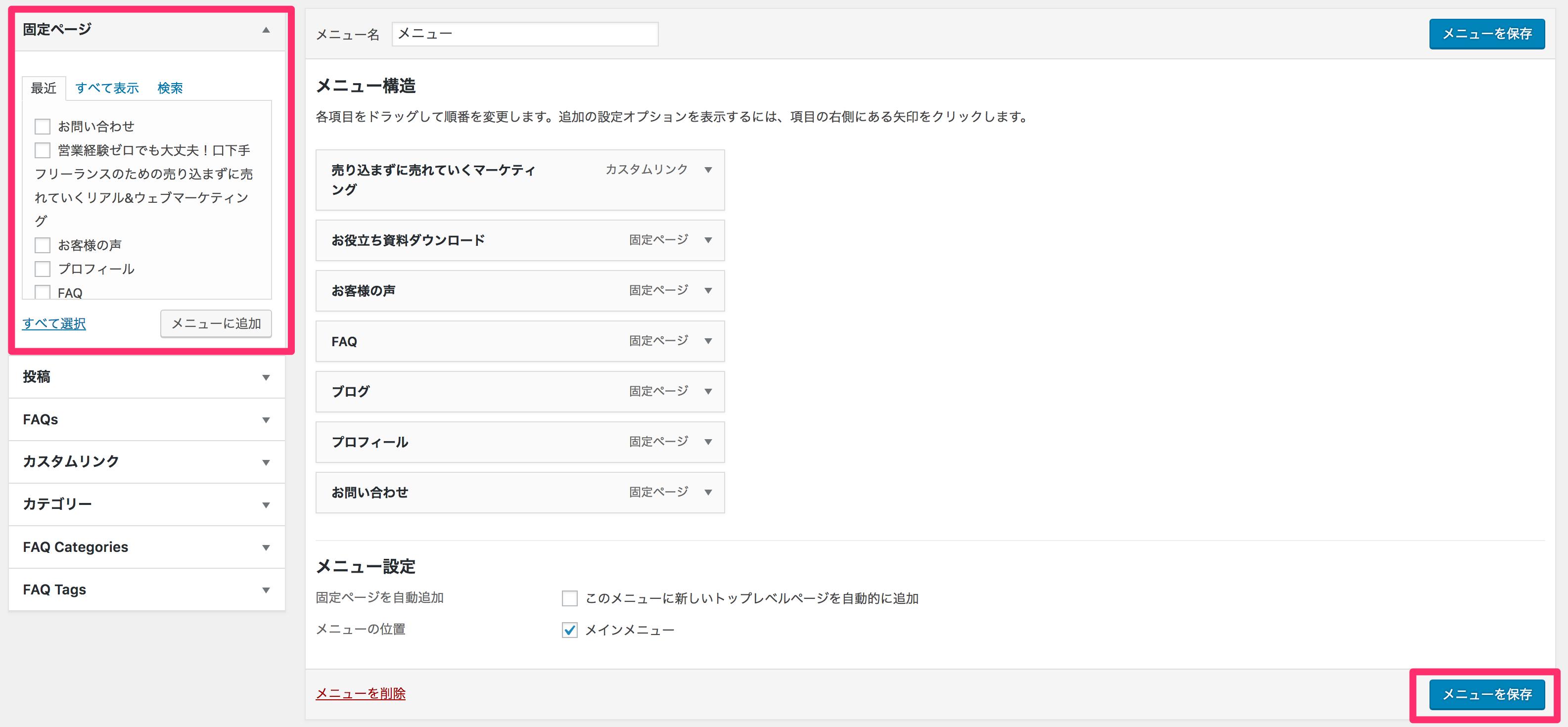 左の「固定ページ」からメニューに追加したい固定ページを選択し、[メニューに追加] ボタンをクリックすると、右の「メニュー構造」に追加されます