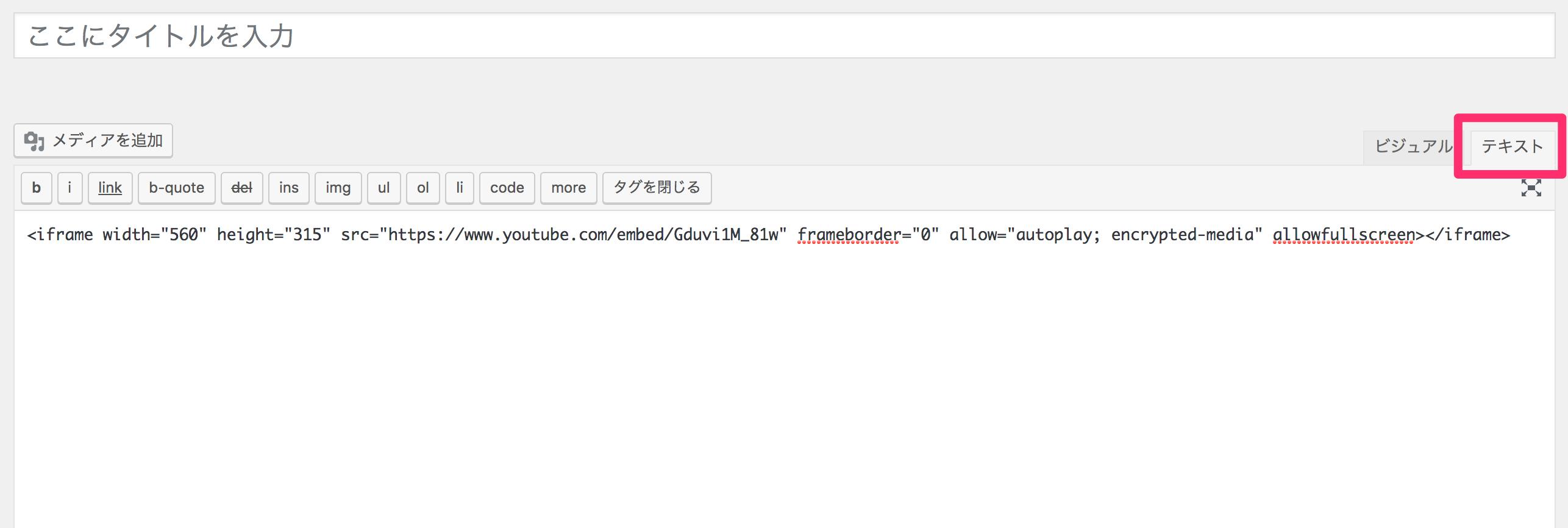 WordPress の入力ページで、「テキスト」入力モードにして、コピーした HTML コードを貼り付けます