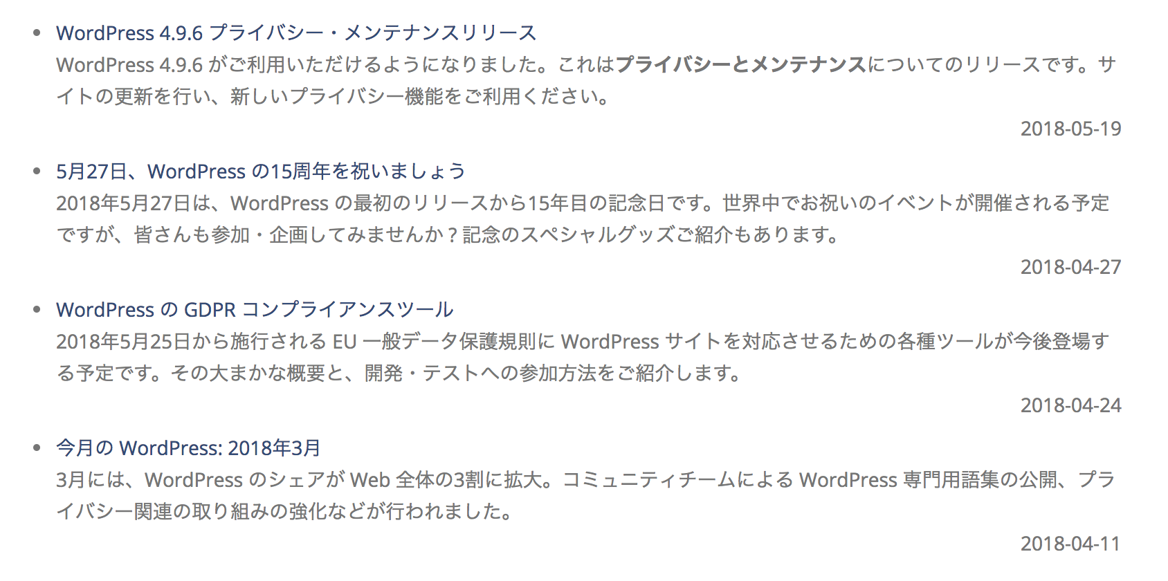 RSS What's Newのショートコード
