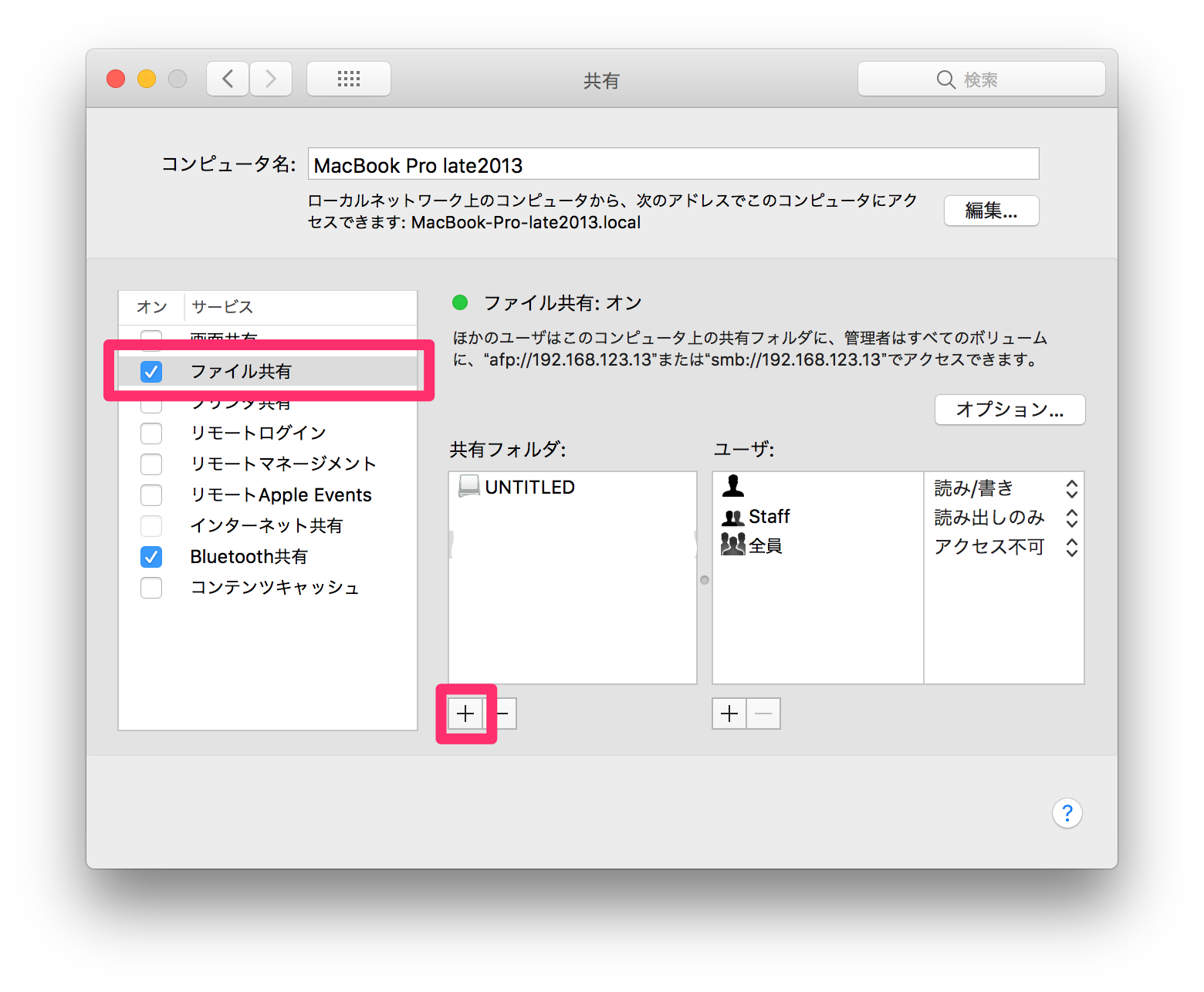 「ファイル共有」にチェックを入れ、「共有フォルダ」に外付けストレージを追加します。