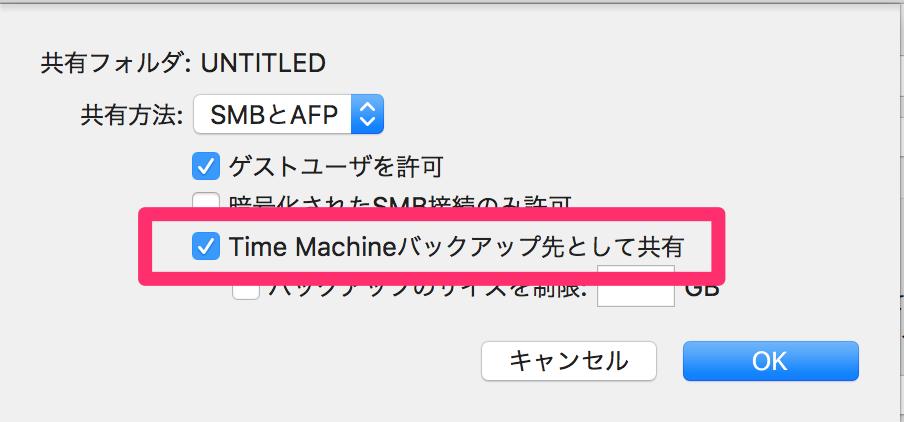 「Time Machineバックアップ先として共有」にチェックを入れます。