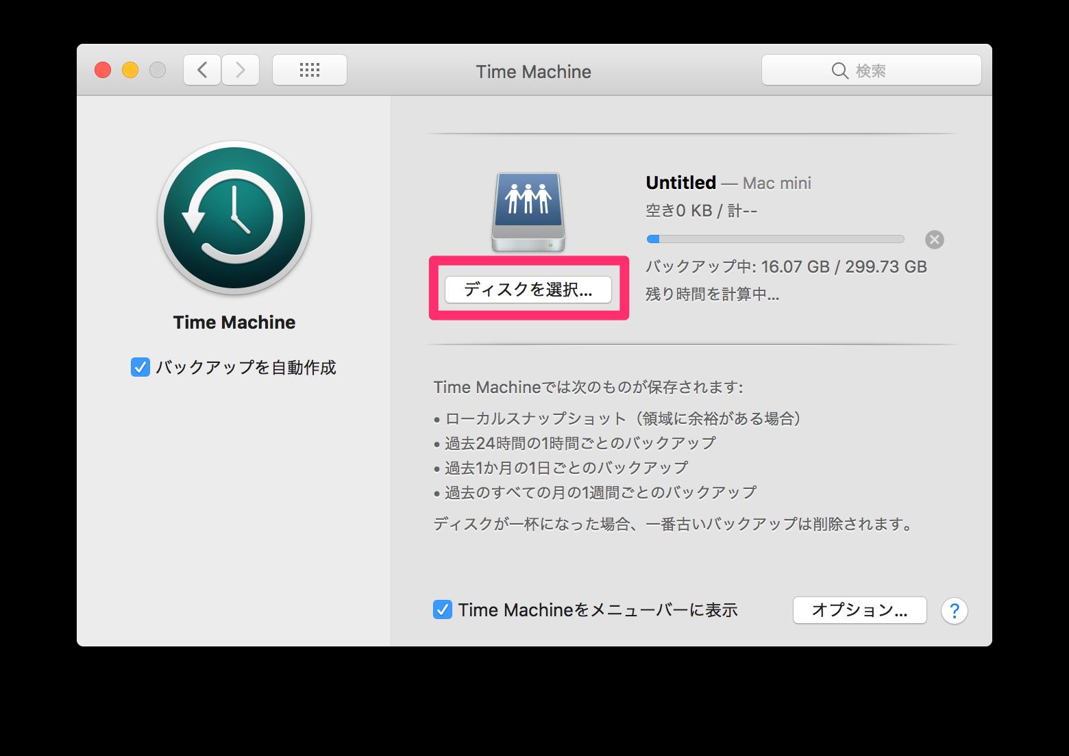 バックアップしたい Mac の Time Machine バックアップ保存先を設定します